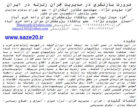 دانلود مقاله ضرورت بازنگری در مديريت بحران زلزله در ايران , دانلود مقاله عمران , دانلود مقالات عمران