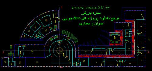 دانلود نقشه های دانشگاه (2)