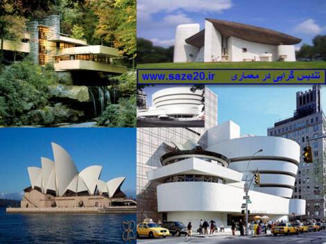 دانلود پاورپوینت تندیس گرایی در معماری