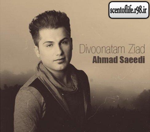 دانلود آهنگ دیوونتم زیاد با صدای احمد سعیدی