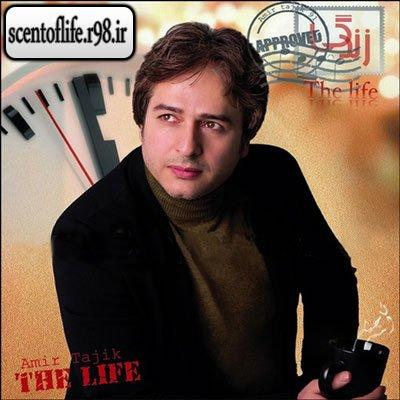 دانلود آهنگ زندگی باصدای امیر تاجیک