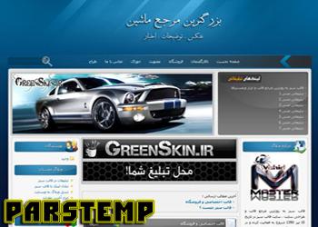 قالب ماشین ویژه سرویس ثامن بلاگ ، میهن بلاگ ، رزبلاگ