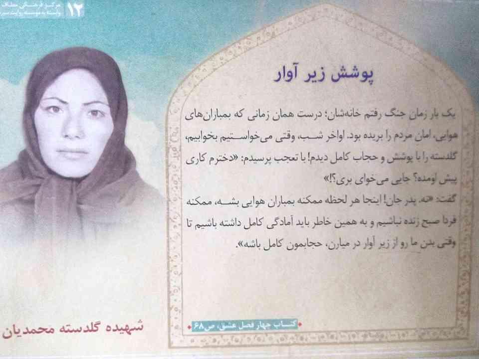 پوشش زیر آوار / خاطره ای از شهیده گلدسته محمدیان