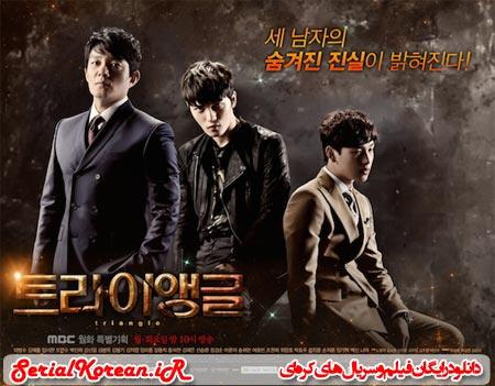 سریال کره ای مثلث - Triangle