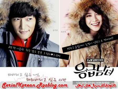 سریال کره ای مرد و زن اورژانسی - Emergency Man and Woman