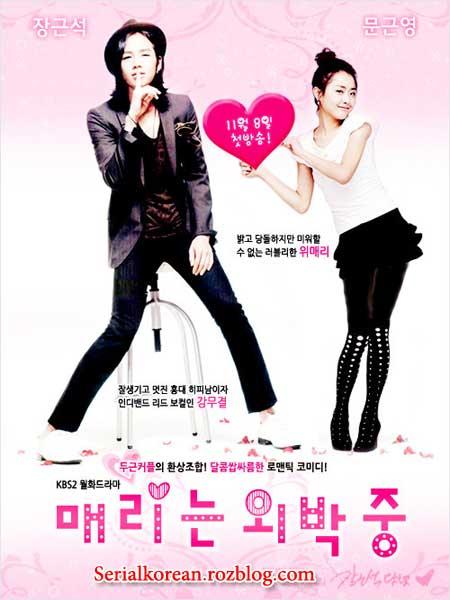 سریال کره ای مری با من ازدواج کن - mary is out at night