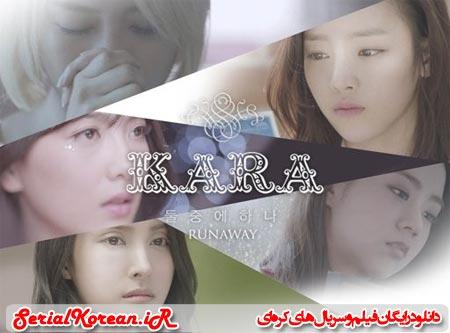 مینی سریال عشق مخفی - گروه کارا - Secret Love - Kara