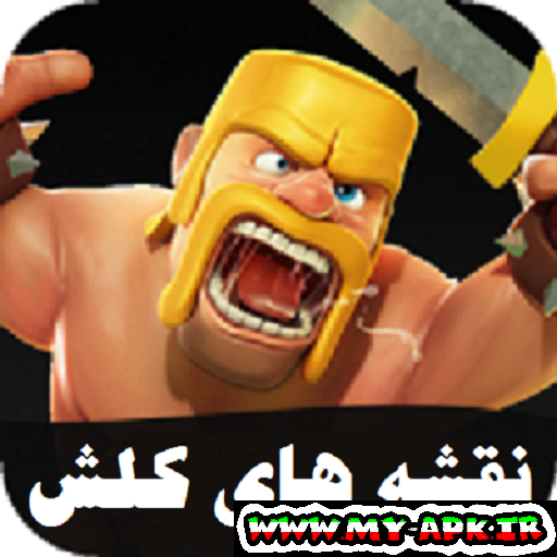 http://rozup.ir/up/shad-music/ANDROID/clash-of-clans-hsacks.png