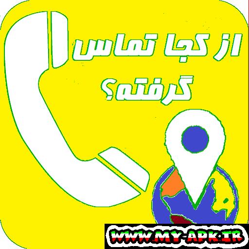 دانلود رایگان نرم افزار از کجا تماس گرفته