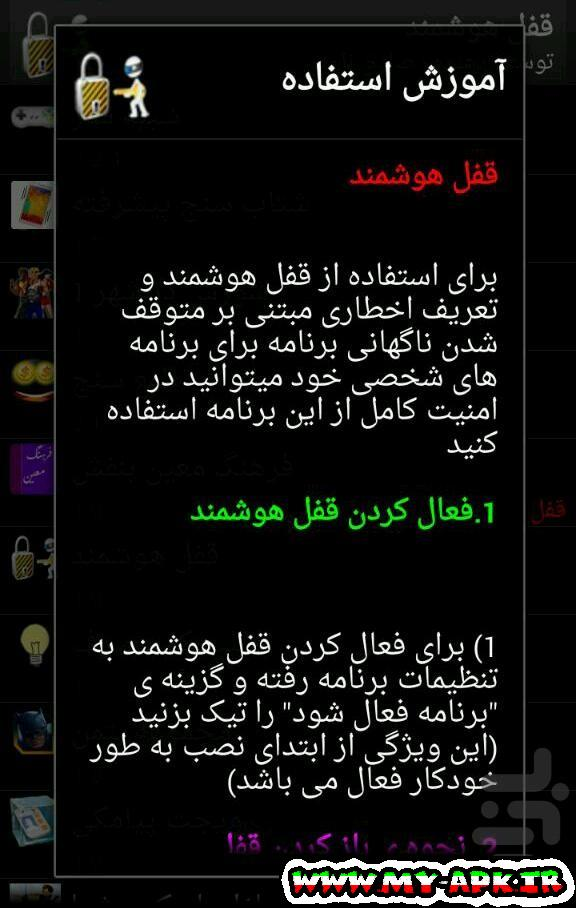 http://rozup.ir/up/shad-music/ANDROID/ir.security_app.sadeq2.jpg
