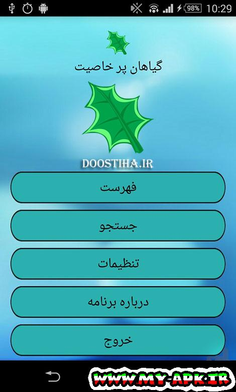 http://rozup.ir/up/shad-music/ANDROID/mohit/Aplication-Giahane-Darouei.jpg