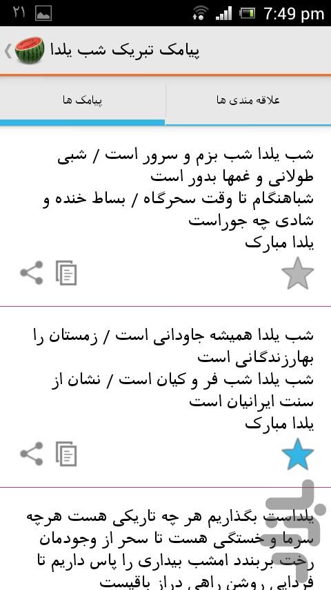 http://rozup.ir/up/shad-music/ANDROID/mohit/com.amir.yaldanight1.jpg