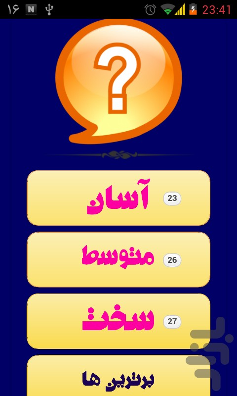 http://rozup.ir/up/shad-music/ANDROID/mohit/com.chistan.persian0.jpg
