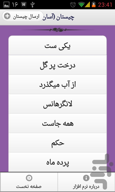 http://rozup.ir/up/shad-music/ANDROID/mohit/com.chistan.persian2.jpg