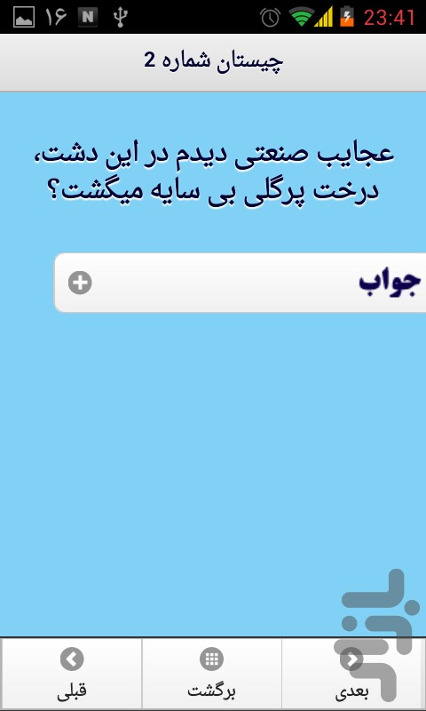 http://rozup.ir/up/shad-music/ANDROID/mohit/com.chistan.persian3.jpg