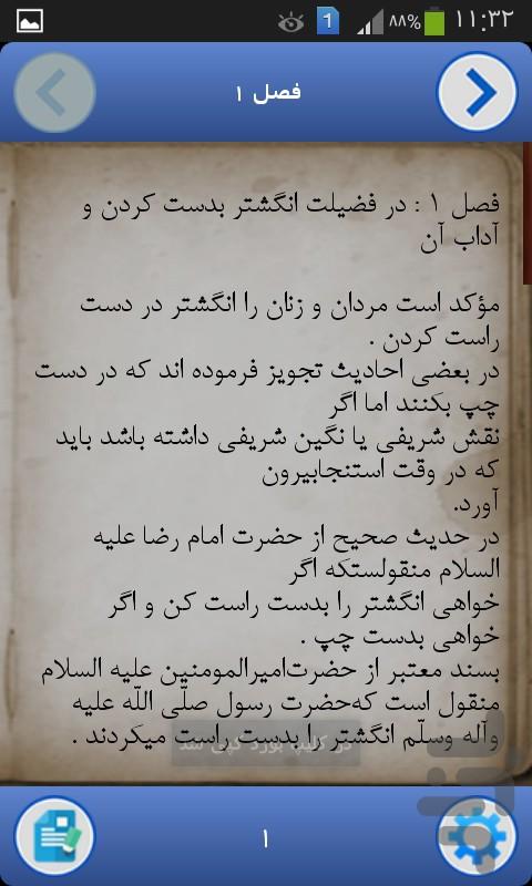 http://rozup.ir/up/shad-music/ANDROID/mohit/ir.book.khavasangoshtar2.jpg