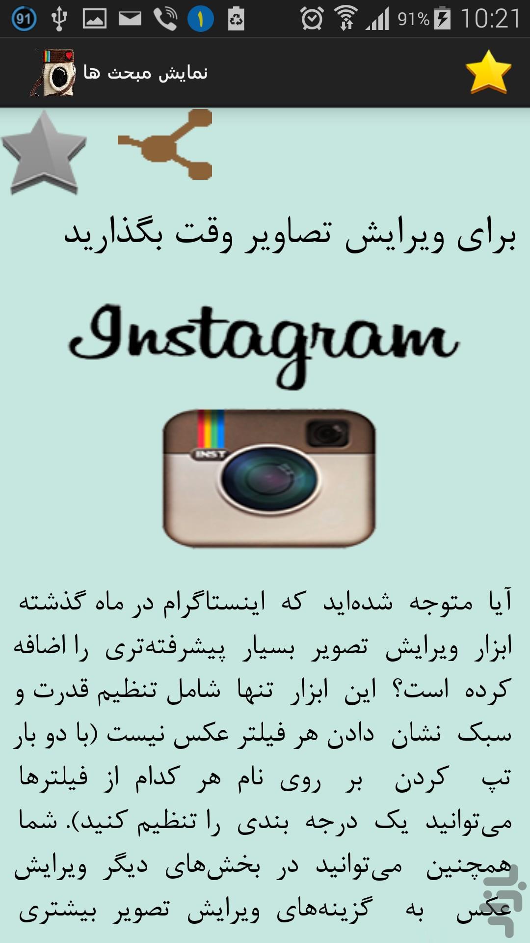 http://rozup.ir/up/shad-music/ANDROID/mohit/ir.insta_tarfand1.jpg