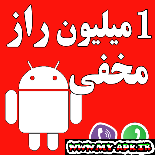 http://rozup.ir/up/shad-music/ANDROID/roobak.onemilionHRaz.png