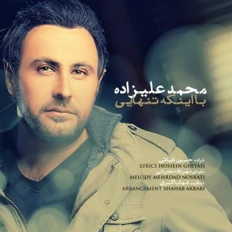 با اینکه تنهایی از محمد علی زاده