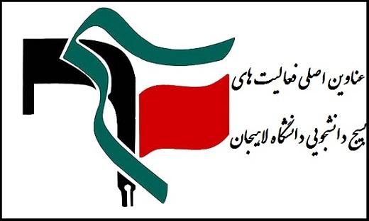 فعالیت های بسیج دانشجویی دانشگاه آزاد اسلامی لاهیجان