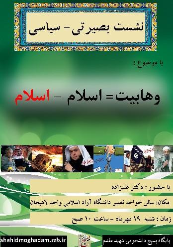وهابیت=اسلام - اسلام