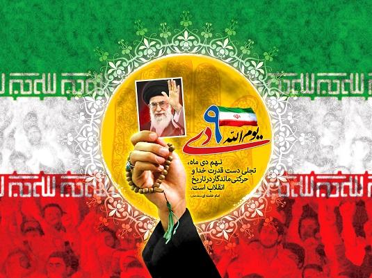 حماسه ماندگار یومالله 9 دی نقش آگاهانه و هوشمندانه ملت مسلمان ایران را نشان میدهد
