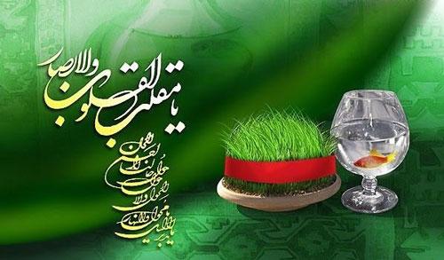 سال 1394 و عید نوروز مبارک باد