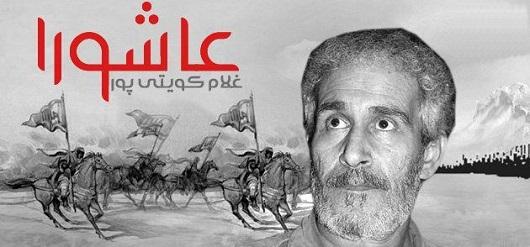دانلود مداحی عمه بابایم کجاست کویتی پور