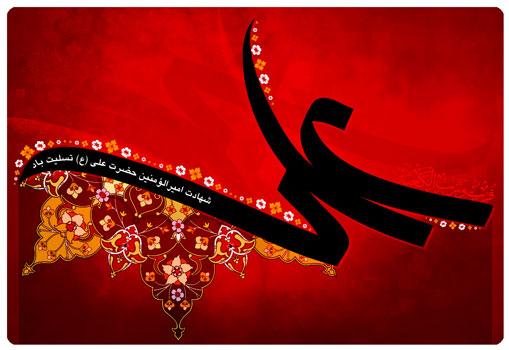 شهادت حضرت امام علی علیه السلام تسلیت باد