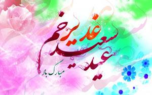 عید سعید غدیر
