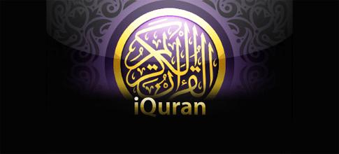 دانلود iQuran Pro 2.5.3 – نرم افزار جامع قرآن کریم برای اندروید