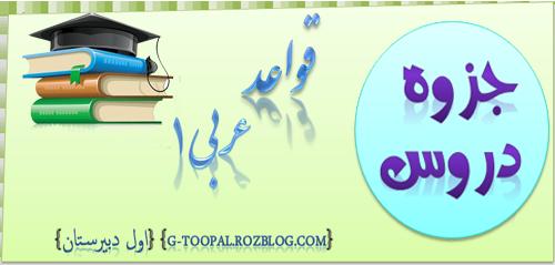 دانلود  جزوه قواعد عربی اول دبیرستان