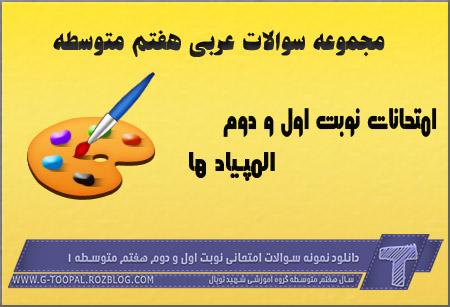 دانلود مجموعه سوالات عربی هفتم متوسطه