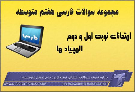 دانلود مجموعه سوالات فارسی هفتم متوسطه