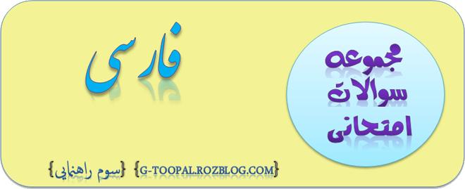 دانلود نمونه سوالات فارسی سوم راهنمایی