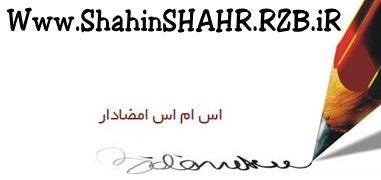 http://rozup.ir/up/shahinshahr/0.558492001367004010.jpg