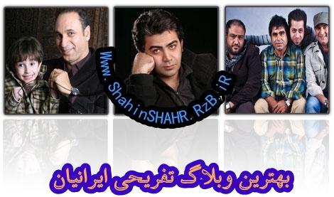 http://rozup.ir/up/shahinshahr/Pictures/bazigaranesfand.jpg