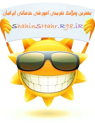 http://rozup.ir/up/shahinshahr/Pictures/s-khande-daar.jpg