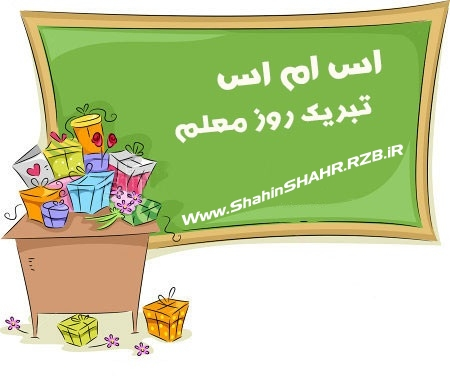 http://rozup.ir/up/shahinshahr/Pictures/sms_rooze_moalem_92.jpg