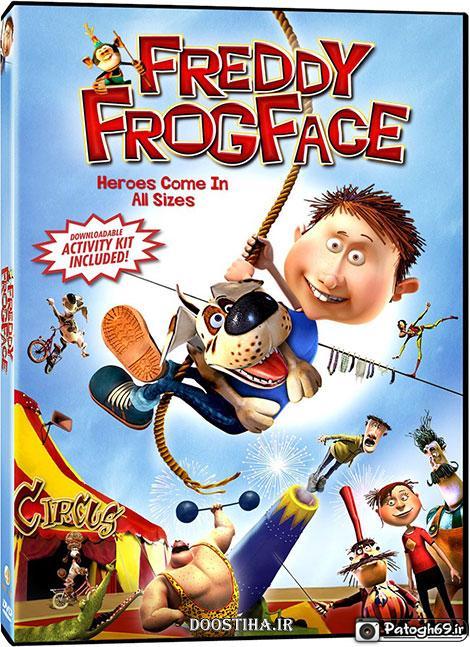دانلود انیمیشن Freddy Frogface 2011 دوبله فارسی