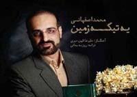 دانلود تیتراژ سریال یه تیکه زمین با صدای محمد اصفهانی