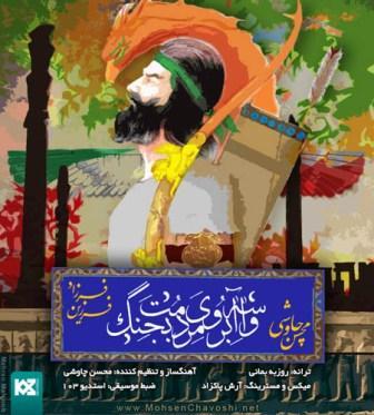 محسن چاووشی و فرزاد فرزین