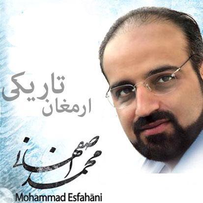 دانلود تیتراژ ارمغان تاریکی از محمد اصفهانی