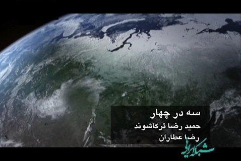 تیتراژ سریال سه در چهار با صدای حمید رضا ترکاشوند و رضا عطاران