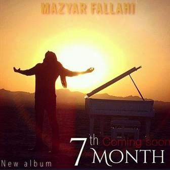 متن شعر آلبوم ماه هفتم مازیار فلاحی