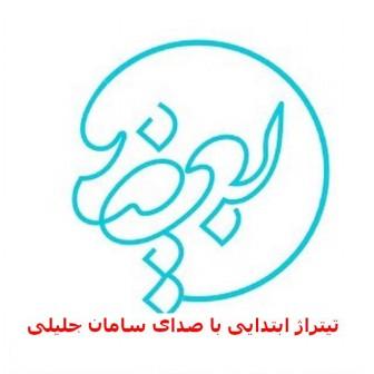 پیشواز ایرانسل سامان جلیلی تیتراز برنامه بعضیا شبکه سه