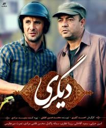 دانلود تیتراژ سریال دیگری با صدای حمید رضا گلشن