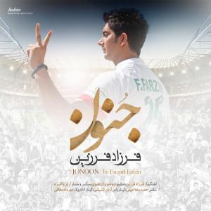 دانلود آهنگ جدید فرزاد فرزین برای تیم ملی فوتبال