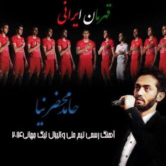دانلود آهنگ قهرمان ایرانی با صدای حامد محضرنیا
