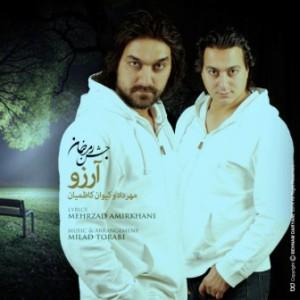 آهنگ برنامه جشن رمضان با صدای کیوان و مهرداد کاظمیان